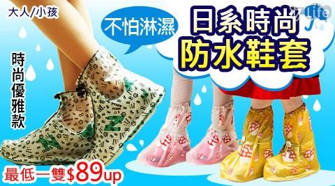 日系/時尚/防水/防滑/雨鞋套/鞋套/下雨/雨季/雨天