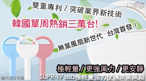 無葉風扇/USB風扇/小風扇/T9/SUPR/桌扇