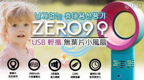 買一送一/韓國ZERO9/韓國/無葉扇USB手持風扇/無葉扇/夏季