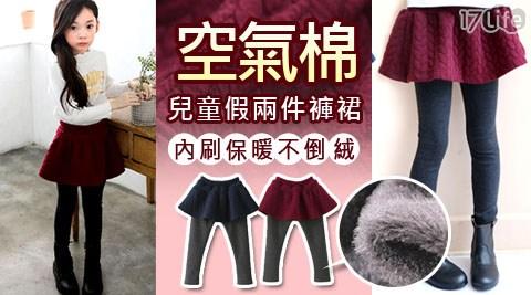 空氣棉/造型/不倒絨/保暖/假兩件/褲裙/童裝