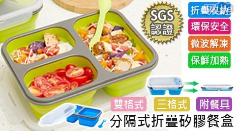分隔式鉑金加厚矽膠摺疊餐盒/分隔式/摺疊/矽膠/餐盒/加厚/野餐/輕食/便當/摺疊餐盒/便當盒