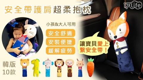 日韓熱銷汽車安全帶抱枕/日韓/抱枕/安全帶/汽車/安全帶抱枕/兒童