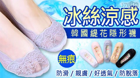 韓國/冰絲/涼感/無痕/緹花/隱形襪/短襪/襪