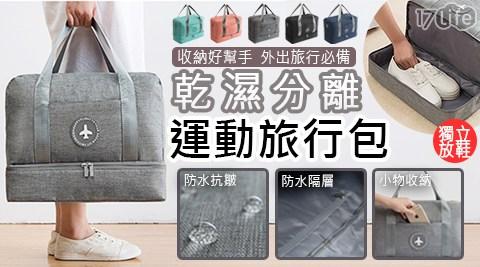 旅行包/旅行袋/乾溼分離/運動包/陽離子