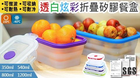 SGS/環保/餐盒/摺疊/矽膠摺疊/鉑金矽膠/摺疊餐盒/便當盒