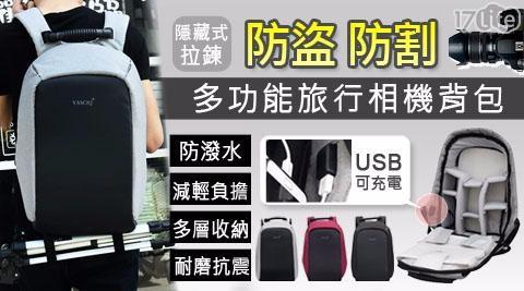 USB多功能旅行防盜相機包