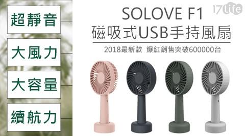 solove/素樂/循環扇/F1/第三代/磁吸/風扇/電扇/USB風扇/手風扇/小風扇