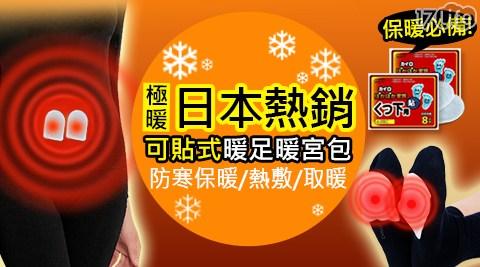 禦寒必備-日本熱銷可貼式暖足貼可以來使用取暖~!也可以緩解腰痛,減輕痛經,緩解肩痛...等等狀況可當熱敷!