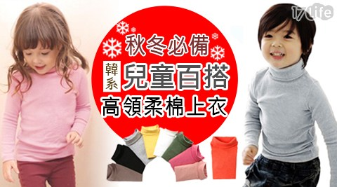 兒童上衣/兒童高領/兒童百搭/兒童內搭/童裝