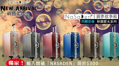 德國品牌 NaSaDen-林德霍夫系列ABS+PC輕量鋁框行李箱