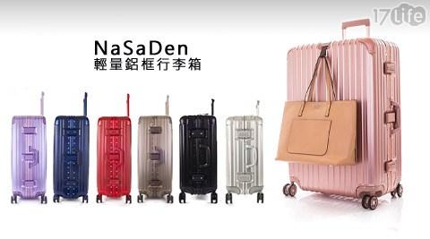 德國/NaSaDen/新天鵝堡/超輕量/鋁框/行李箱/旅行箱