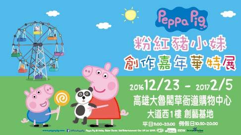 Peppa Pig粉紅豬小妹-創作嘉年華特展