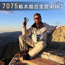 索樂生活/7075/航太/鋁合金/登山杖/索樂/手杖
