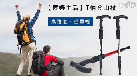平均最低只要203元起(含運)即可享有【索樂生活】T柄登山杖:1入/2入/4入。