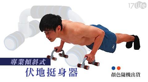 索樂生活/專業/傾斜式/伏地/挺身器/健身/減肥
