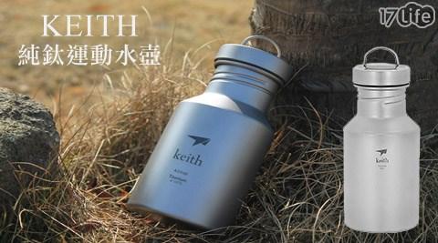 平均每支最低只要1,736元起(含運)即可購得【KEITH】純鈦運動水壺(Ti30)1支/2支/4支(400ml/支)。