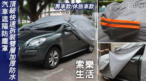 索樂生活/頂級/快速/拆裝/雙層/加厚/防水/汽車/遮陽/防塵罩/車用