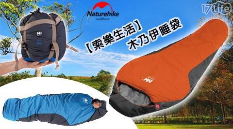 平均每入最低只要1,018元起(含運)即可購得【索樂生活】NatureHike木乃伊睡袋1入/2入/4入,顏色:藍/橘,款式:左開/右開。