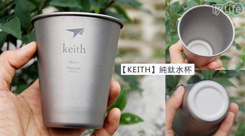 KEITH/純鈦水杯/Ti9001/水杯