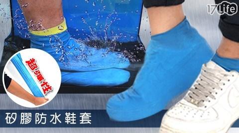 平均每雙最低只要49元起(含運)即可享有【索樂生活】矽膠防水鞋套2雙/4雙/6雙/10雙/14雙/20雙/24雙/30雙。