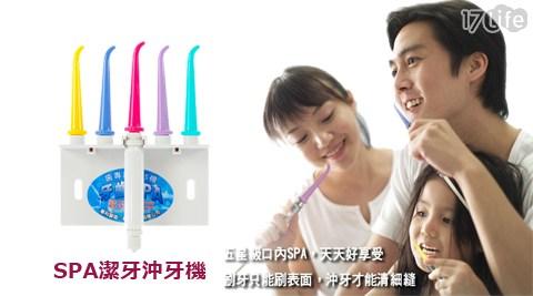 SPA/潔牙/沖牙機/牙齒/衛浴