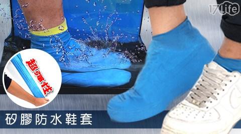 索樂生活/全包覆/素色/矽膠/防水鞋套/防水/鞋套/雨天