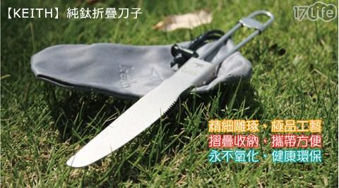KEITH/純鈦折疊刀子/KT304/折疊刀/刀子