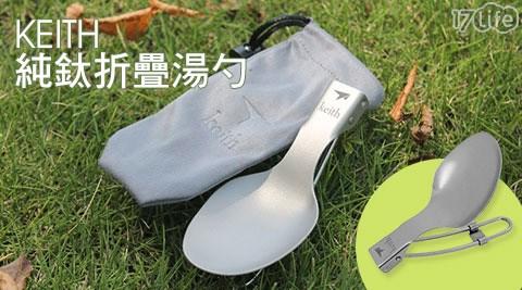 KEITH/純鈦/折疊/湯勺/KT308/露營/環保餐具