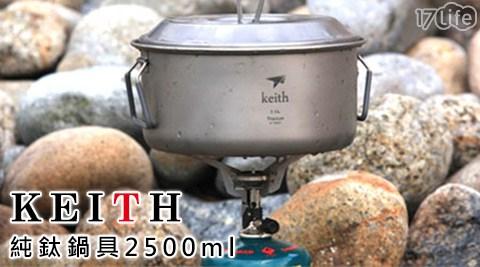 平均每入最低只要3,436元起(含運)即可購得【KEITH】純鈦鍋具(KP6018)1入/2入/4入。