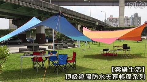 索樂生活/頂級/遮陽/防水/天幕/帳篷/露營/戶外