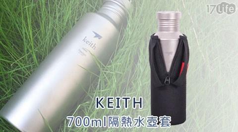 KEITH/700ml/隔熱/水壺套/K0012/露營