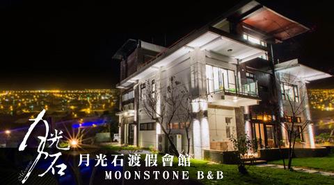 宜蘭三星-月光石渡假會館  ?美夜景一泊二食住宿專案