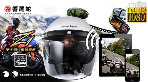安全帽/行車紀錄器/1080P/響尾蛇