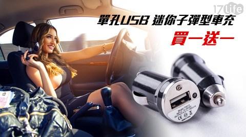 單孔/USB/迷你/子彈型/車充/買一送一/1.5A/1A