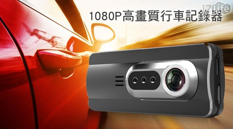 GS3000/ 高畫質/正1080P/高畫質/行車記錄器