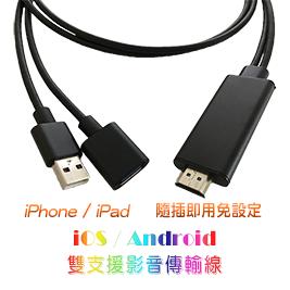 蘋果/安卓雙支援影音傳輸線
