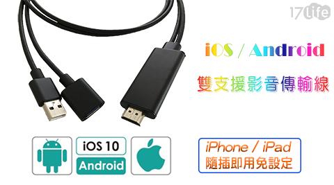 傳輸器/投影/iOS/MHL/Type C/micro USB/安卓/APPLE/影音傳輸/傳輸線/投屛器/手機螢幕同步