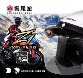 響尾蛇Z1帽沿式超廣角行車記錄器