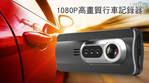GS3000高畫質正1080P高畫質行車記錄器(加贈16GB記憶卡)