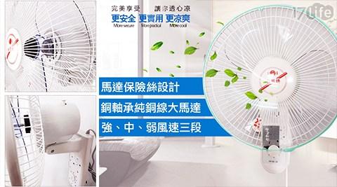 永用牌-台製安靜型14吋單拉掛壁扇/電風扇/涼風扇(FC-214)