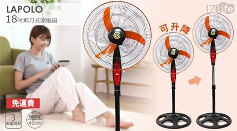 中央興/風量大/18吋/高效速/涼風/立扇/電風扇/UC-187
