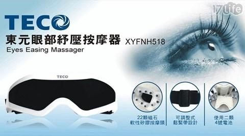平均每台最低只要288元起(含運)即可享有【東元】眼部紓壓按摩器(XYFNH518)1台/2台,享一年保固。