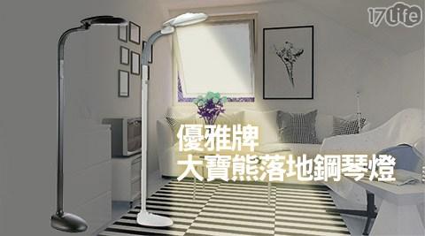 平均每入最低只要945元起(含運)即可享有【優雅牌】大寶熊落地鋼琴燈(UY-987)1入/2入,顏色:黑/白。