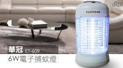 平均每台最低只要416元起(含運)即可購得【華冠】6W電子捕蚊燈(ET-609)1台/2台/3台,享1年保固。