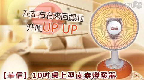 華信/10吋桌上型/鹵素燈暖器/ HR-2010