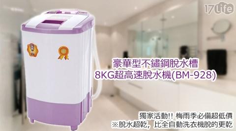 正豐/豪華型/不鏽鋼/脫水槽/ 8KG/超高速/脫水機 /BM-928/家電/清潔