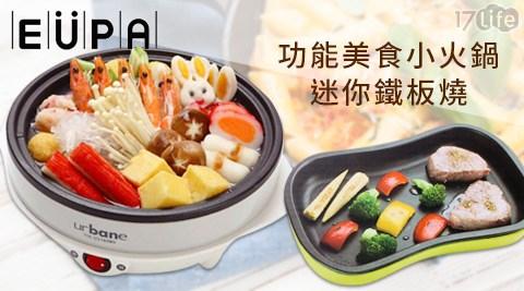 【EUPA】/優柏/多功能/美食小火鍋/迷你/鐵板燒/TSK-2162BG/TSK-2348