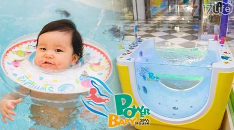 Powerbaby 嬰幼兒親水館/游泳/SPA/瑜珈/夏天