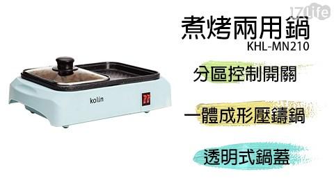 兩用鍋/KHL-MN210/Kolin/歌林/煮烤兩用鍋
