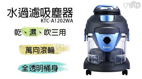 歌林/KTC-A1202WA/吸塵器